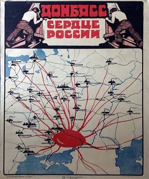 Донбасс - сердце Росии