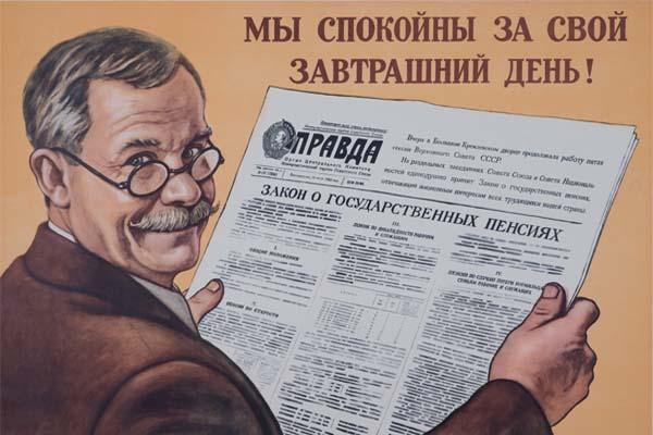 Пенсионер читает газету «Правда» с законом о государственных пенсиях