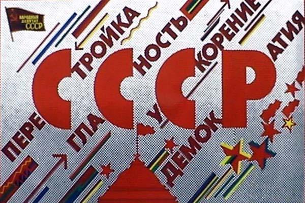 Перестройка в СССР агитационный плакат